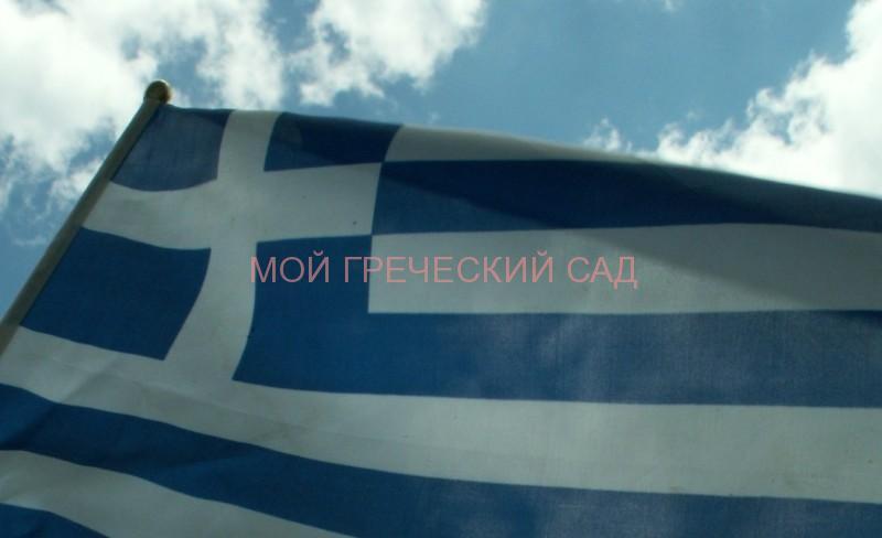 греция флаг фото