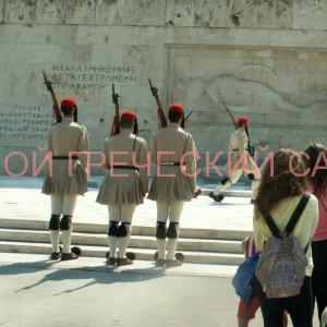 Эвзоны на площади синтагма в Афинах фото