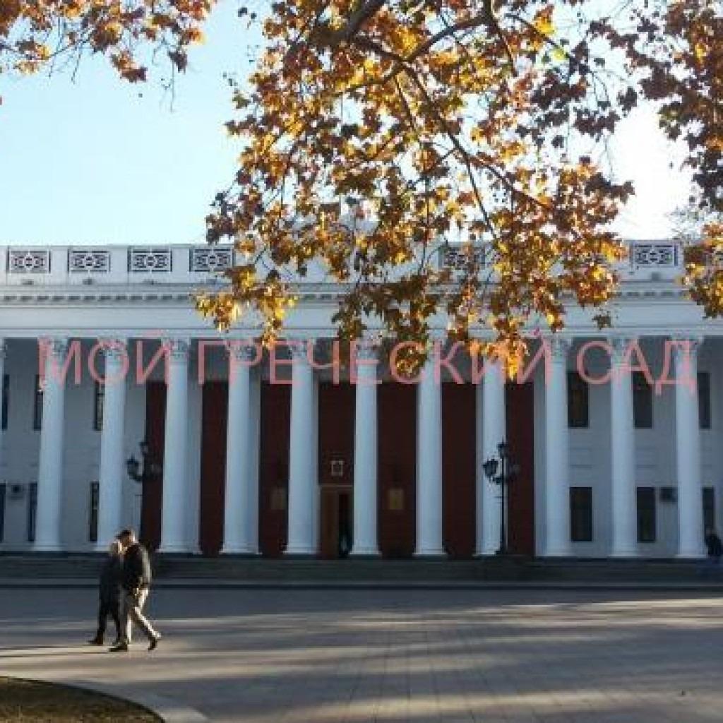 Городская Дума в Одессе фото