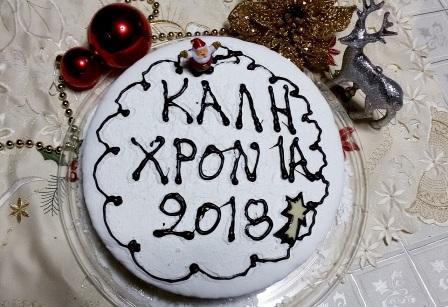 новогодний пирог Василопита Греция